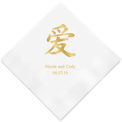 (Set of 100) Love Asian Symbol Personalised Napkins